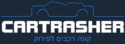 קונים רכבים לפירוק בכל מצב במזומן | CarTrasher