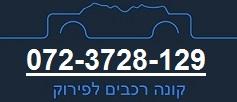 מספר טלפון אתר רכבים לפירוק cartrasher.com